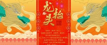 中国风古典唯美清新红色黄色二月二龙抬头宣传微信公众号封面--头条