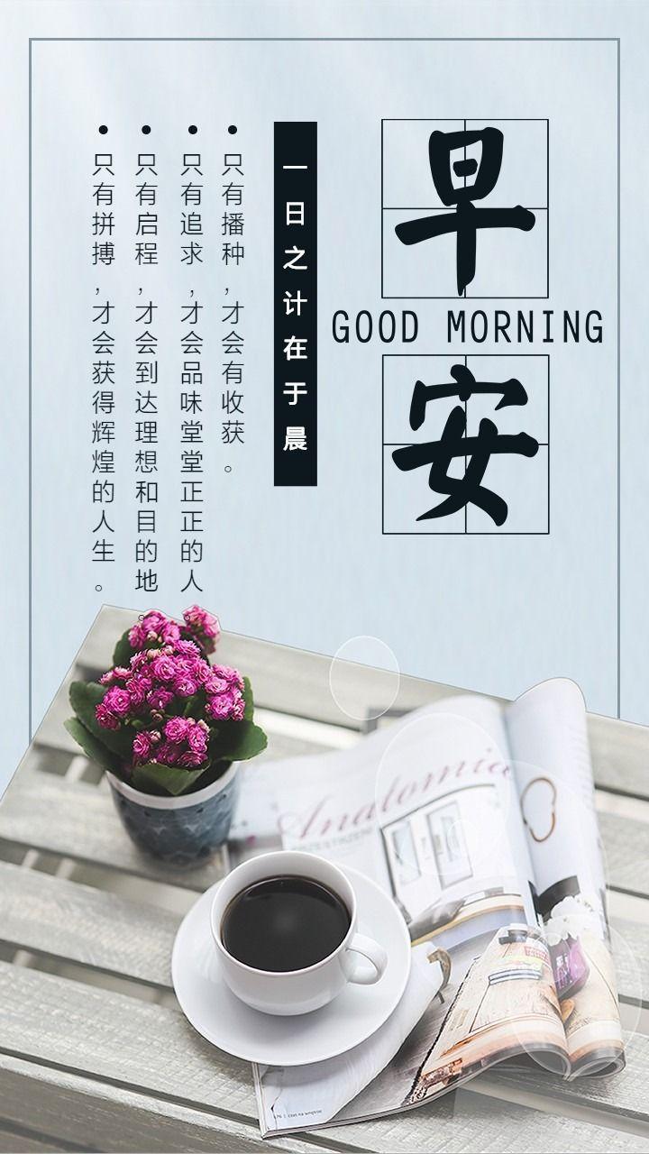 简约文艺风早安你好个人朋友圈心情日签手机壁纸早安问候手机海报