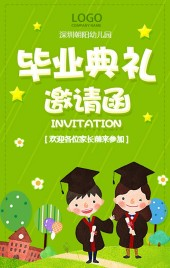 幼儿园毕业典礼邀请函幼儿园小学毕业晚会活动邀请函