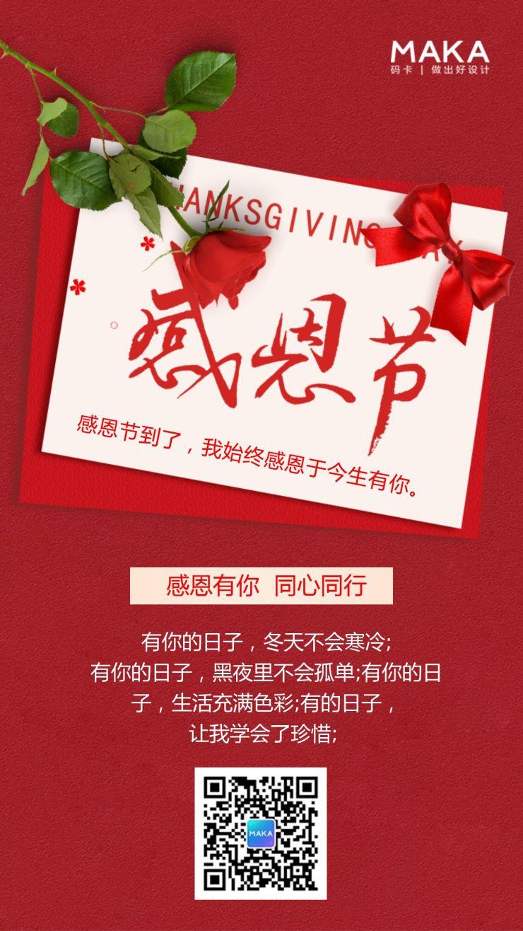 红色简约感恩节宣传海报