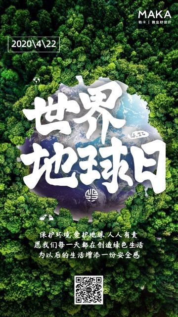 绿色清新世界地球日公益宣传手机海报模版