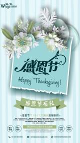 相当感人的感恩节祝福公司个人通用感恩节促销海报,感恩节活动海报美容理发餐饮服装产品促销宣传小清新