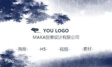 水墨中国风创意个人名片