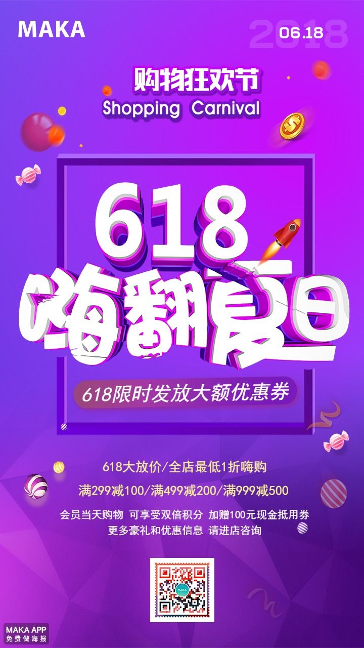 简约618嗨翻夏日促销海报