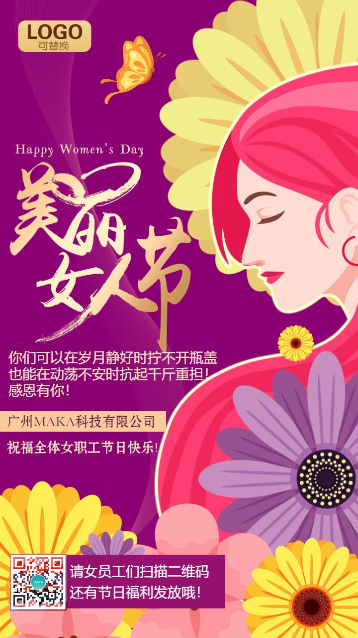 38节女神节女人节公司节日祝福员工福利海报