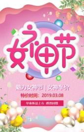 妇女节浪漫风女性行业商场店面促销宣传H5