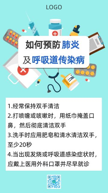 扁平医疗卫生健康预防流感疫情防范染疾病心情日签小知识海报