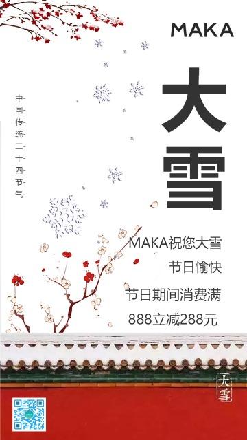 白色中式中国风大雪节日祝福海报