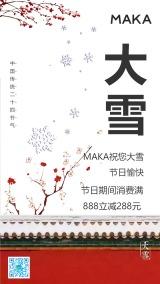 中式中国风大雪节日祝福海报
