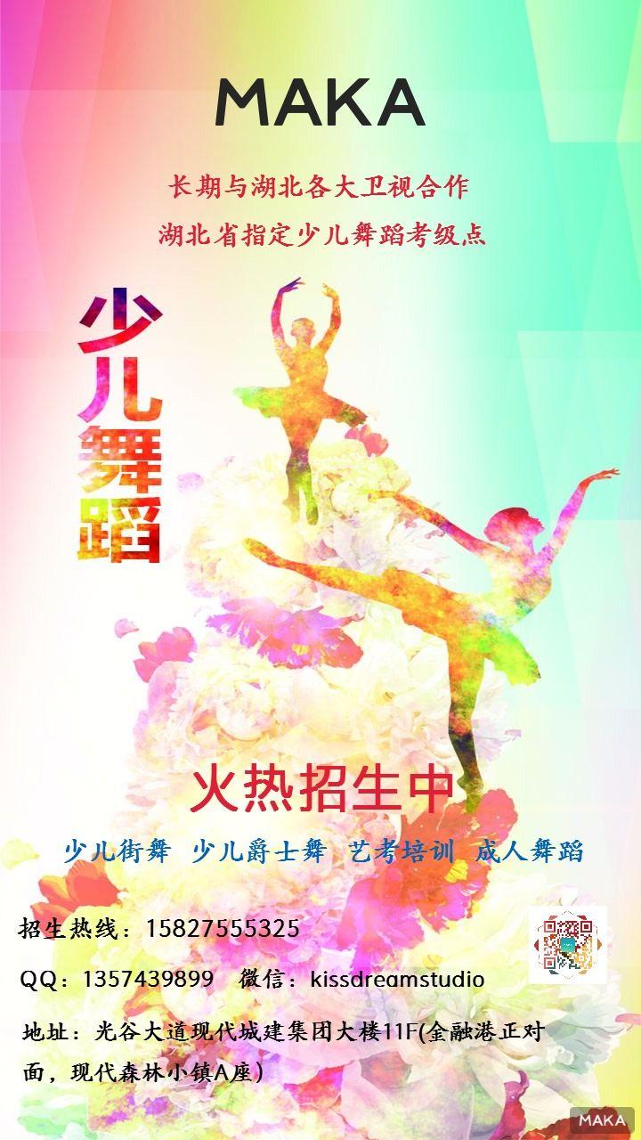 教育机构少儿舞蹈招生宣传