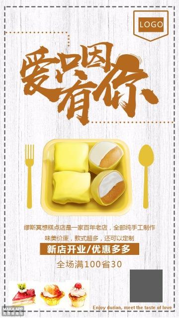 【活动促销8】唯美小清新糕点促销推广通用宣传海报