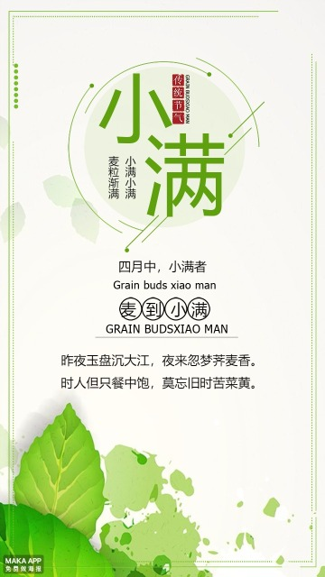 绿色清新小满习俗普及小满习俗宣传海报