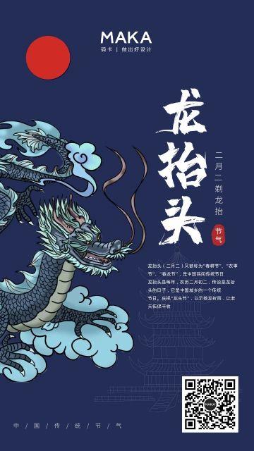 蓝色中国风二月二龙抬头龙头节节日祝福宣传海报