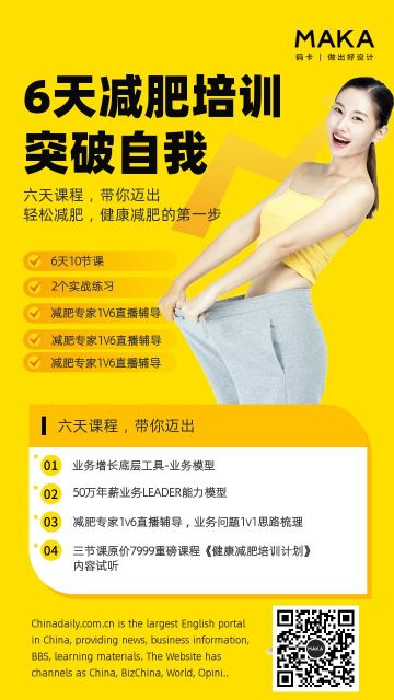 黄色减肥管理课程之快速减肥培训指导等通用商品促销海报模板