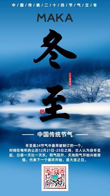 蓝色小清新二十四节气冬至海报