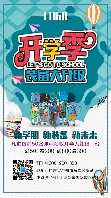 卡通手绘开学季商家促销宣传手机海报