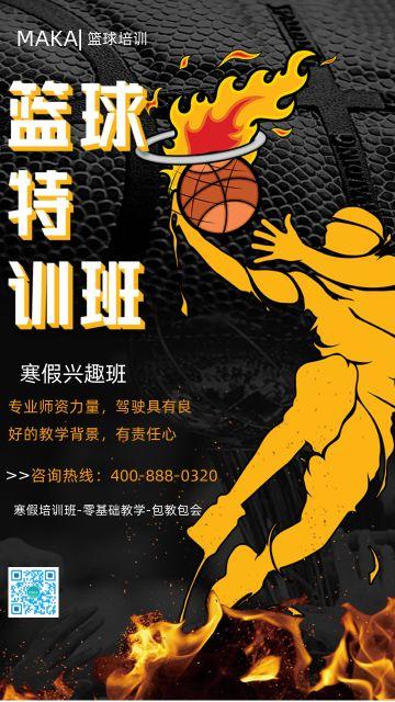 黑色简约大气篮球特训班海报