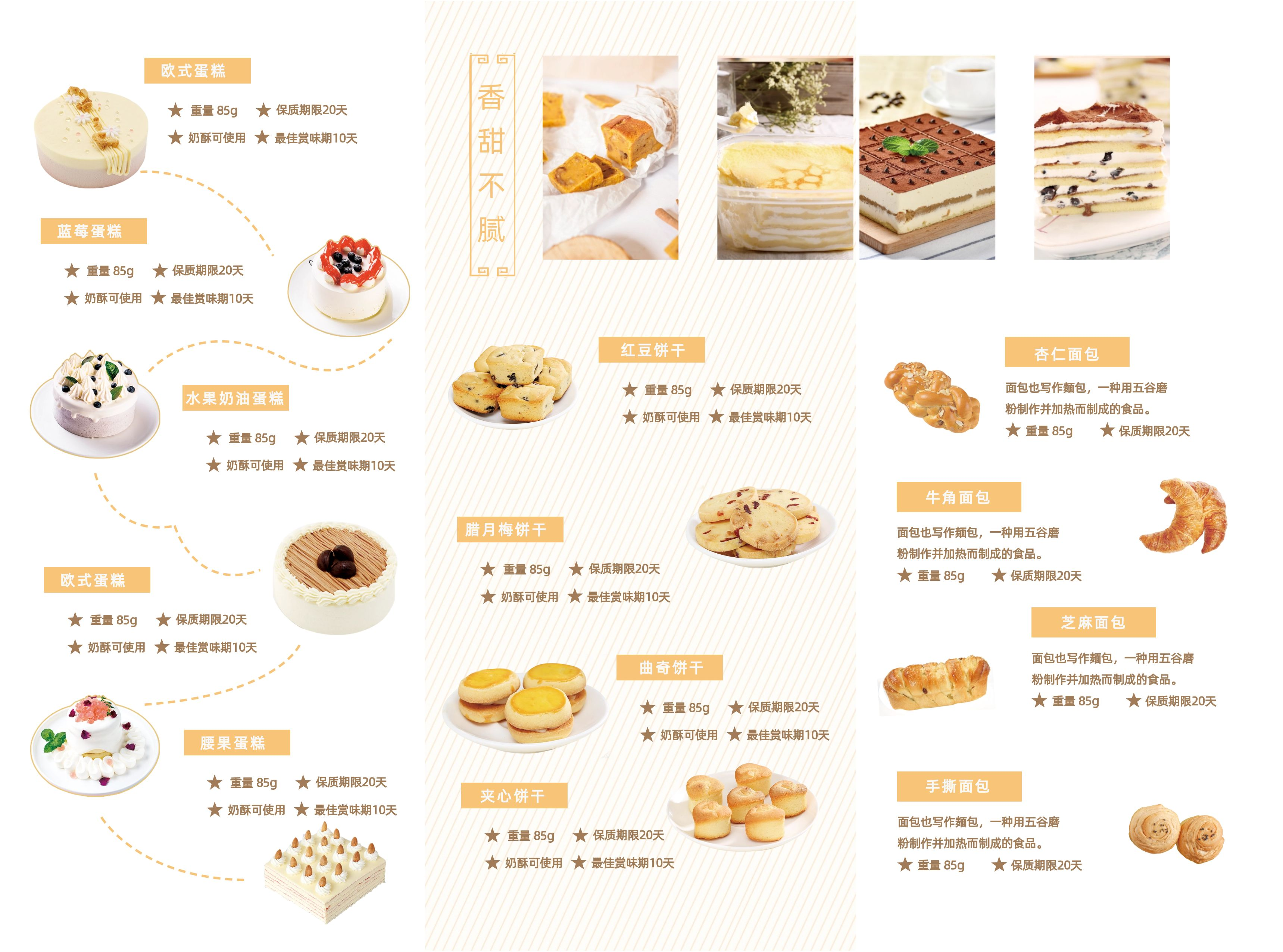 黄色简约价目表面包甜点三折页