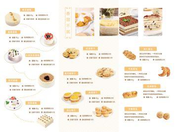 黄色简约甜品店菜单价目表三折页模板