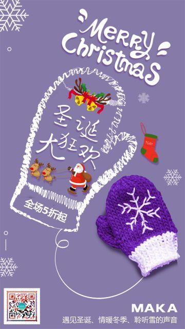 紫色小清新创意圣诞促销海报