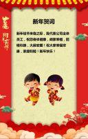 2018狗年新年春节祝福贺卡