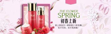 美妆日化简约时尚互联网各行业宣传促销电商banner