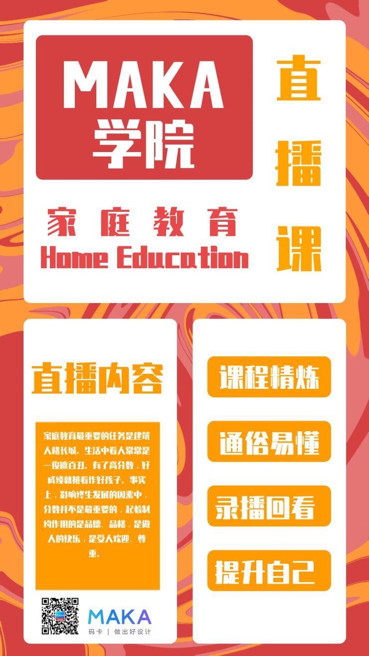 家庭教育直播课海报线上