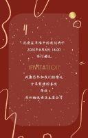 人物手绘线条艺术色块红金婚礼邀请函请柬