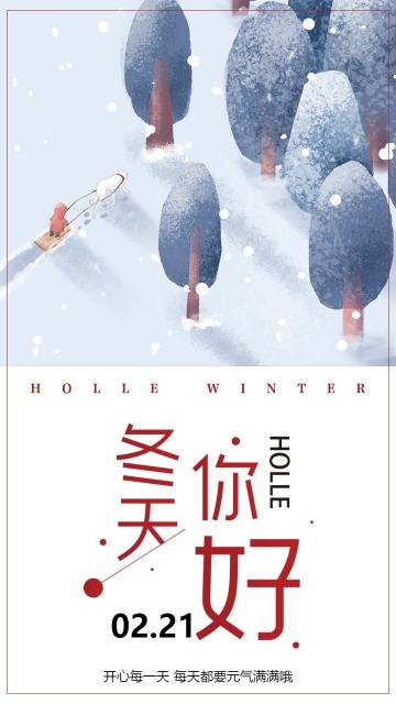 小清新卡通版本你好冬天日签海报