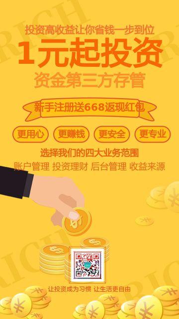 金融理财投资黄色扁平宣传海报