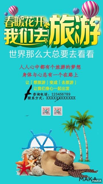 世界旅游活动宣传