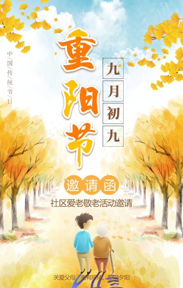 重阳节爱老敬老社区学校公益活动邀请函H5