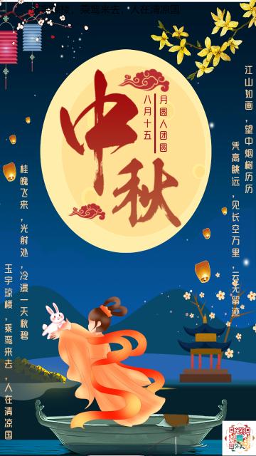 中国风卡通手绘蓝色中秋节祝福宣传海报