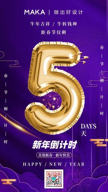 紫色简约2021牛年新年春节倒计时宣传手机海报