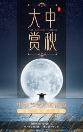 中国风深蓝色中秋节活动邀请H5