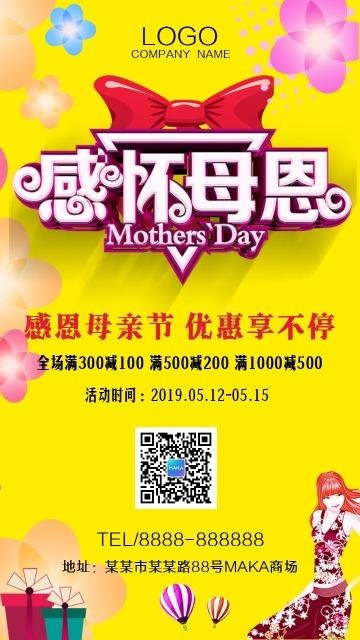 创意卡通512母亲节商家促销活动海报