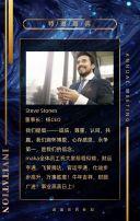 蓝色鎏金2021年会盛典邀请函翻页H5