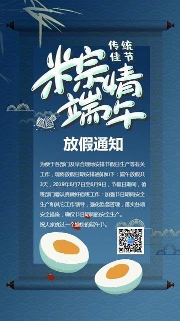 中国风端午节公司单位放假通知海报