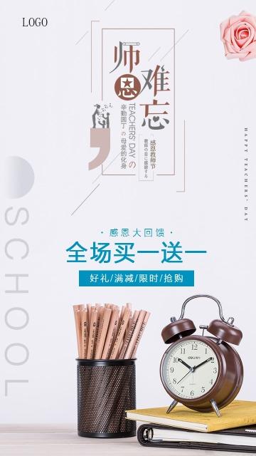 教师节 9.10推荐 师生 老师 简约时尚大气