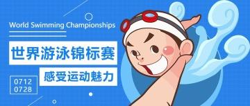 手绘风世界游泳锦标赛公众号首图