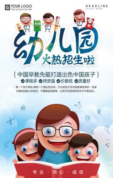 幼儿园招生/幼儿园宣传/幼儿园介绍/简洁创意卡通展示