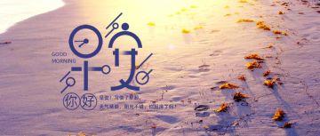 简约冬天的日出雪地早安你好阳光早安日签早安心情微信公众封面大图