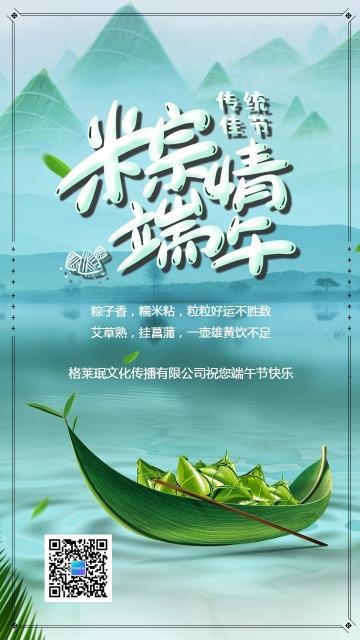 蓝色中国风端午佳节贺卡日签海报