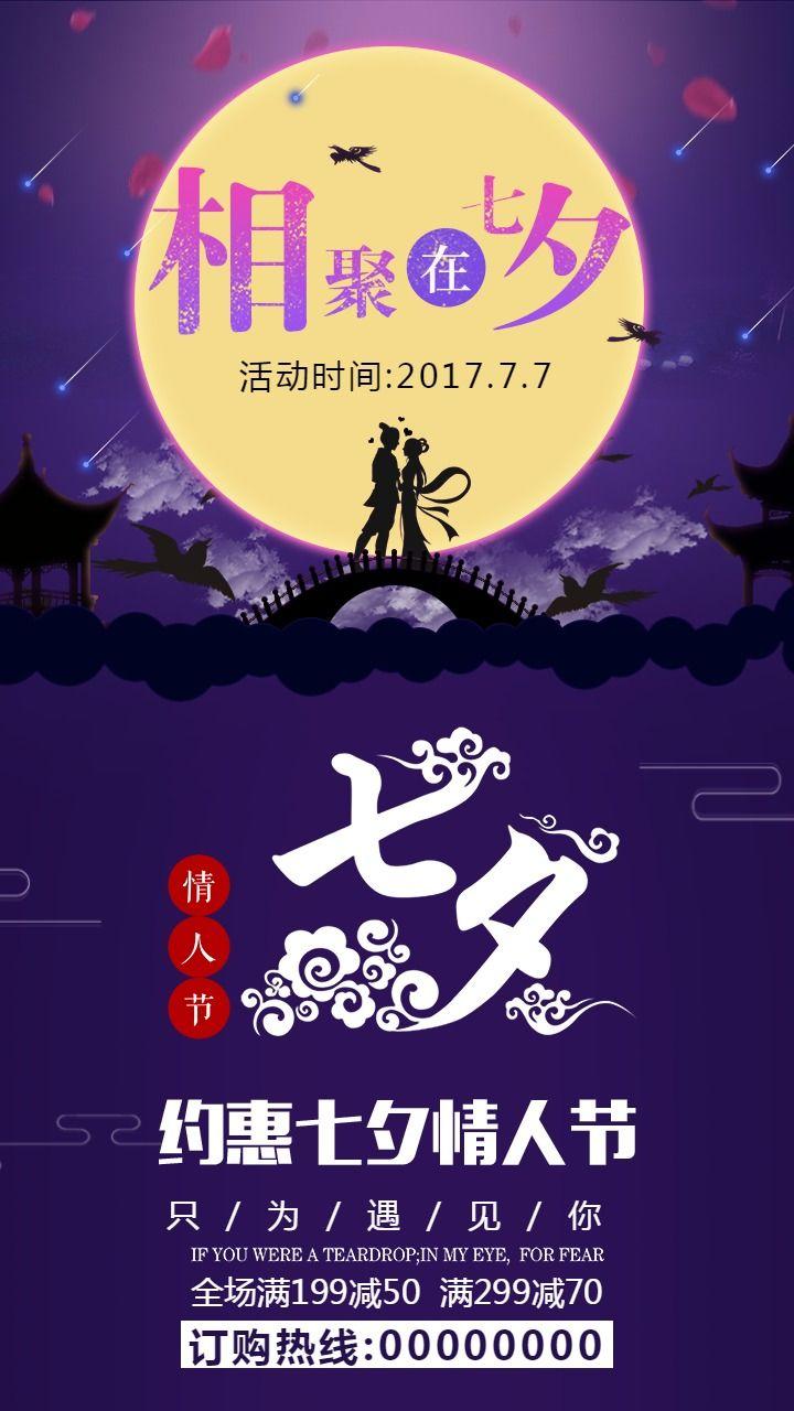 【七夕情人节23】七夕唯美浪漫活动宣传促销通用海报