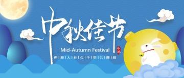 扁平简约情满中秋中秋节节日宣传公众号封面