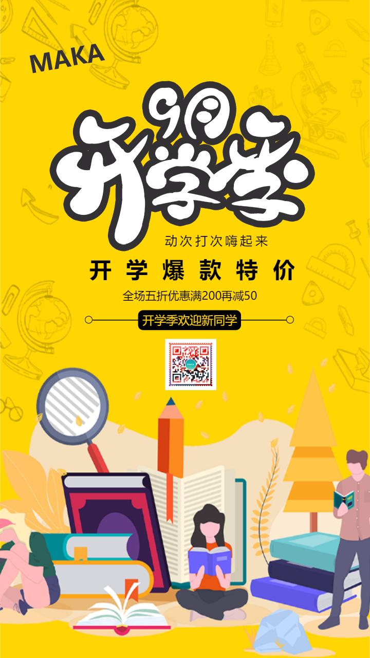 黄色扁平简约新学期开学季促销宣传海报