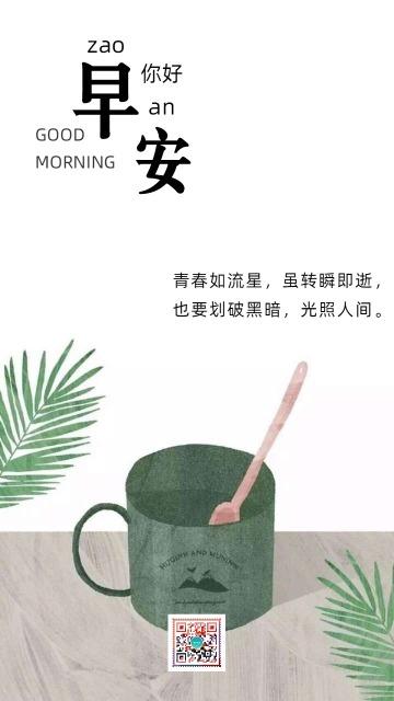 白色文艺简约早安问候早安日签手机海报