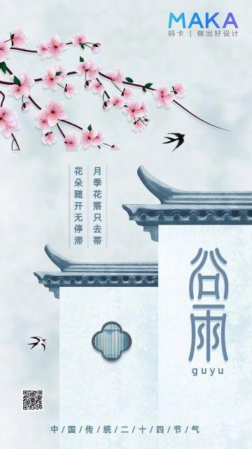 简约中国风二十四节气谷雨海报
