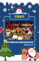 企业通用圣诞元旦活动邀请函/贺卡/祝福蓝色时尚大气圣诞元旦动态活动邀请函