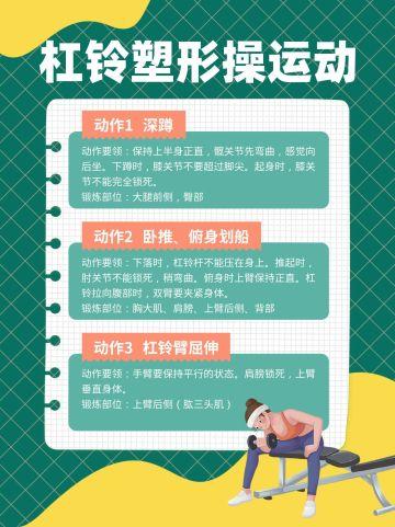 绿色简约风格健身教程运动类/杠铃塑形操运动小红书封面